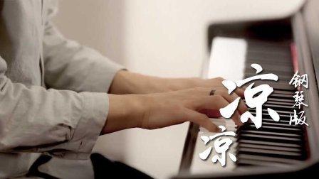 凉凉-文武贝钢琴版  (《三_tan8.com