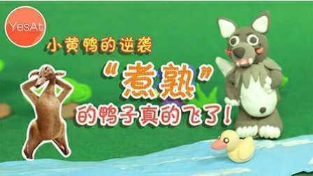 """小黄鸭的逆袭,""""煮熟""""的鸭子真的飞了!"""