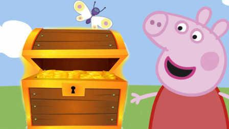 小猪佩奇挖到了一个大箱子....