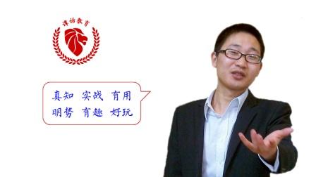 谭话教育宣传片