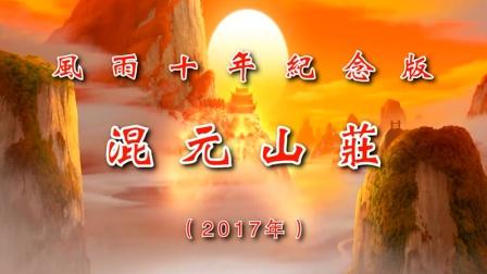 混元山庄风雨十年(纪念版)
