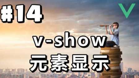 #14【Vue.js入门】元素显示