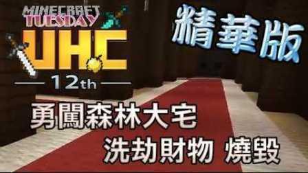 第十二届 UHC 大赛 精华版 - 勇闯森林大宅,洗劫财物 烧毁