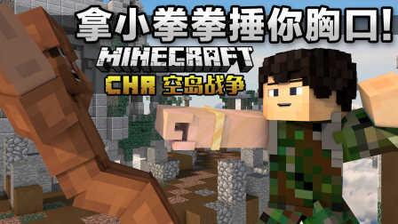 拿小拳拳捶你胸口! Minecraft-我的世界-空岛战争|CHR-Skywars-小游戏剪辑