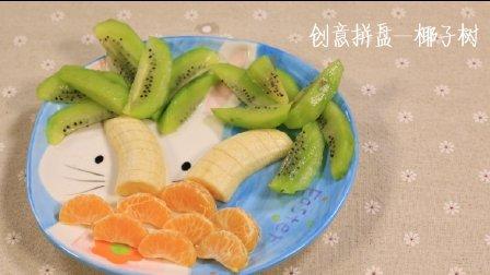 兔小卡星球 2017 儿童手工 椰子树水果拼盘简单做法 57