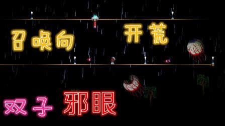 【菜鸡小分队★泰拉瑞亚】召唤向开荒 Terraria EP.4 双子邪眼