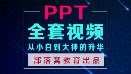PPT版式排版视频教程:PPT文字排版技巧案例实战分享