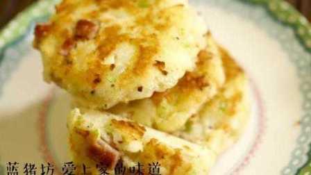 蓝猪坊 2017 宝宝最爱的快手早餐 火腿土豆饼 08