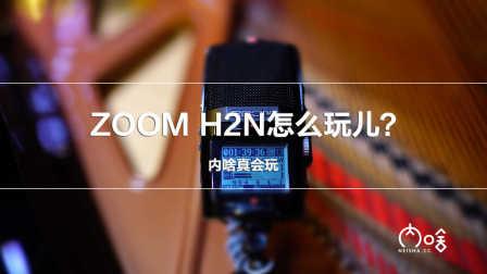 ZOOM H2N怎么玩儿?3分钟教你使用这录音神器