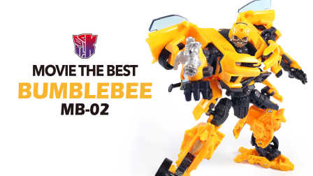 KL變形金剛玩具分享135 電影10週年 D級 MB-02 大黃蜂 Movie the best Deluxe class Bumblebee