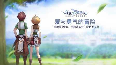《仙境传说RO》手游,真正的RPG手游大作!【友坑说坑79期】