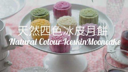 天然四色冰皮月餅【#港式甜品 】