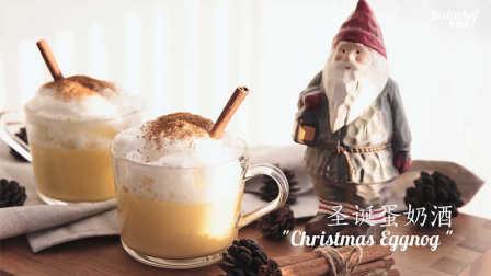 [快厨房]圣诞蛋奶酒