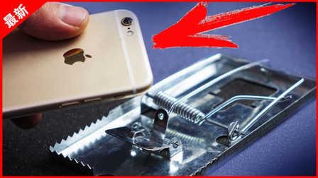 「果粉堂」老鼠夹居然把 iPhone6s夹得面目全非