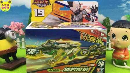 【机甲兽神爆裂飞车玩具】爆裂飞车2玩具怒岩魔狼 小黄人大头儿子围观