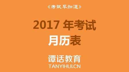 考试早知道-2017年考试时间月历表