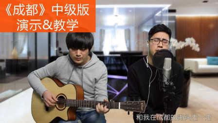 《成都》赵雷吉他弹唱教学
