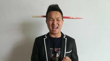魔术教学:原来电视上钉子穿头是这样子做到的,太简单了!