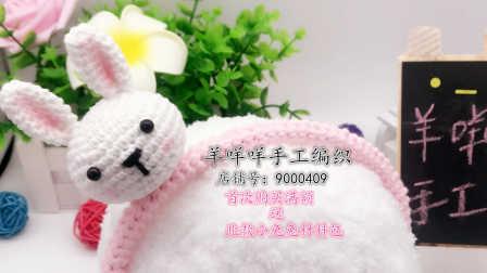 玩偶基础学习教程--羊咩咩手工编织