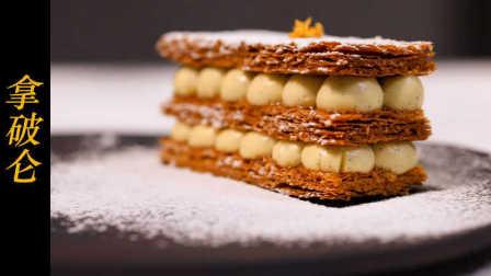 美食台 2017 千层酥 酥脆可口的拿破仑 原来这么做 47