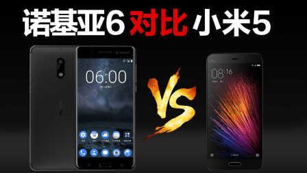 诺基亚6评测 Nokia 6 VS 小米5 (APP速度和拍照测试对比)上手体验「科技发现」