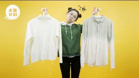 日常衣物速干法 10