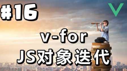 #16【Vue.js入门】JS对象迭代