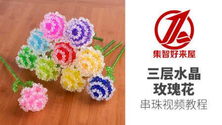 三层水晶玫瑰花 手工串珠花朵插花教程 DIY编织教学视频 集智好来屋出品
