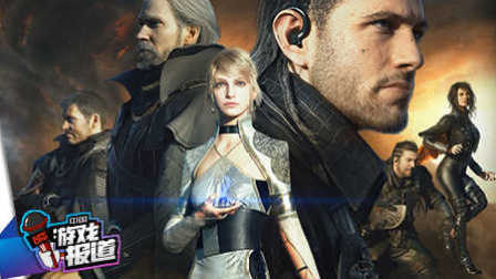 《最终幻想15》定档3月上映 经销商员工偷任天堂Switch被抓 27