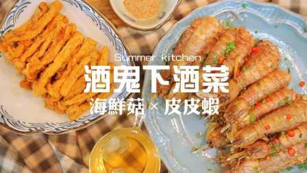 丨夏厨丨酒鬼下酒菜 VOL.57