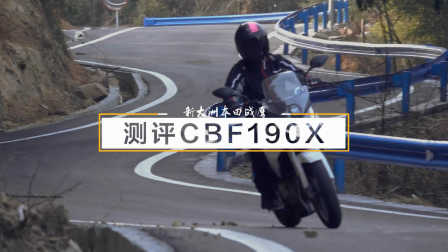 骑士网17年第3集:我买了个假旅行车?新大洲本田CBF190X摩托车 呆子测评