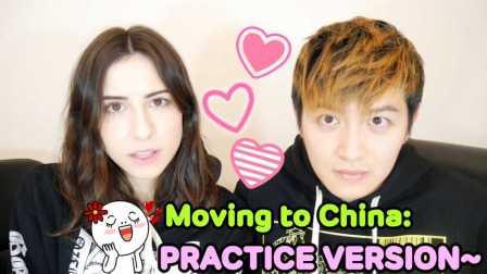 做一下搬去中国生活的预演,情侣玩RAFT玩出深奥哲学