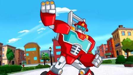 【肉肉】变形金刚:救援机器人 09热浪获得三个五角星