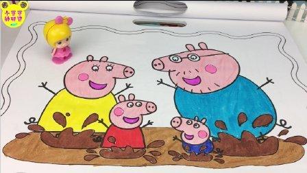 【小猪佩奇佩佩猪玩具】小猪佩奇涂鸦玩具涂色玩具猪猪侠菲菲围观