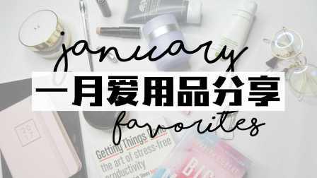 一月爱用品分享 Jan Faves | MissLinZou