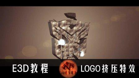 E3D系列第三期期变形金刚LOGO挤压特效