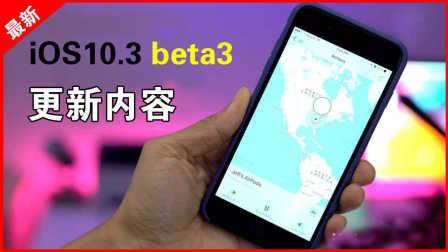 「果粉堂」苹果IOS10.3 beta3更新内容 很快有正式版