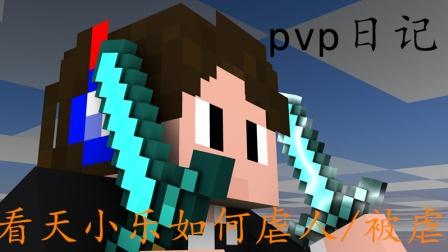 我的世界pvp日记ep1