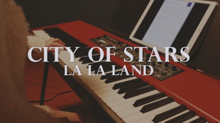 【钢琴】City of Stars - La La Land 爱乐之城