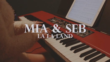 【钢琴】Mia and Seb - La La Land 爱乐之城
