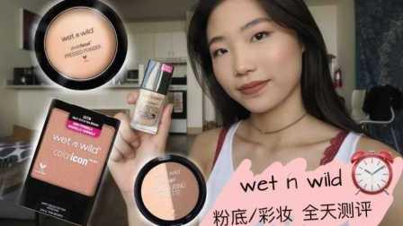 新wet n wild photofocus 粉底液+ 彩妆全天测评