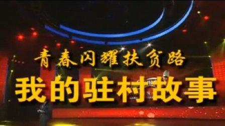 """【党员学习】""""青春闪耀扶贫路——我的驻村故事""""演讲报告会"""