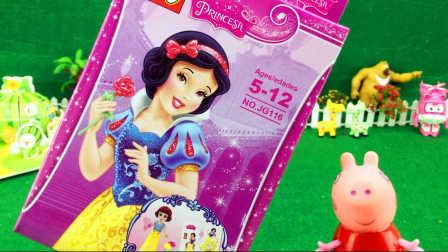 小猪佩奇玩具 2017 小猪佩奇拼装迪士尼白雪公主积木玩具