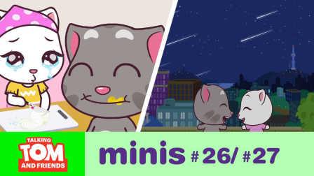 《汤姆猫迷你家族》 第26集 爱的佳肴/第27集 安吉拉失眠了