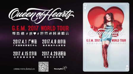 【Queen of Hearts】世界巡回演唱会