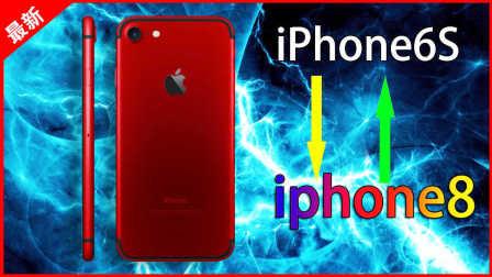 「果粉堂」iPhone6s变身传说中的iPhone8 大红黑 太骚了!
