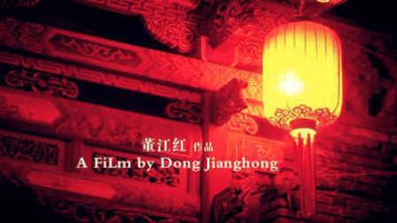 JH 纪录片《古城印象》