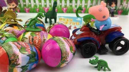 小猪佩奇的玩具世界 2017 乔治猪开警车拆恐龙蛋恐龙世纪大百科