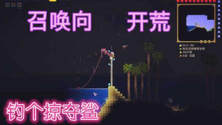 【菜鸡小分队★泰拉瑞亚】召唤向开荒 Terraria EP.6 钓个掠夺鲨