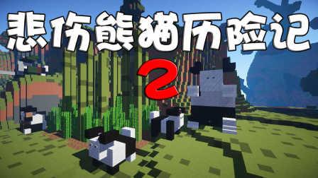 【帅帅的藕霸】我的世界1.10.2悲伤熊猫历险记2(1) 熊猫妈妈的魔法花又丢啦!